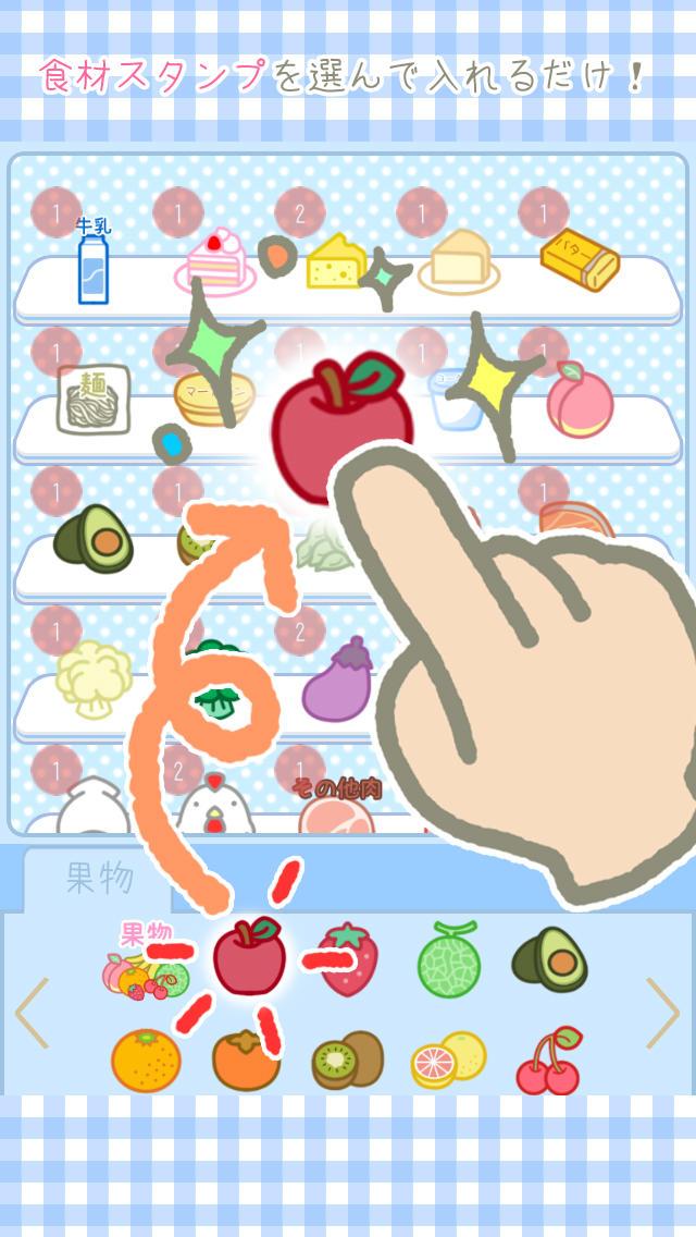 Stamp冷蔵庫のスクリーンショット_1