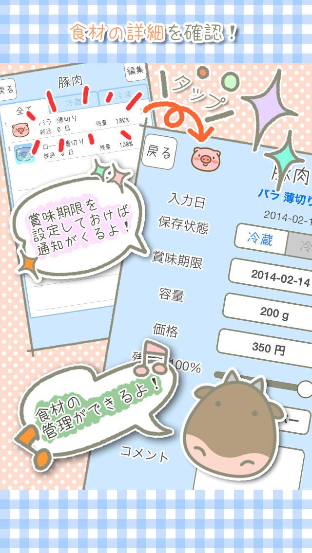 Stamp冷蔵庫のスクリーンショット_3