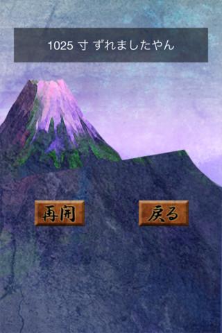富士山斬りのスクリーンショット_3