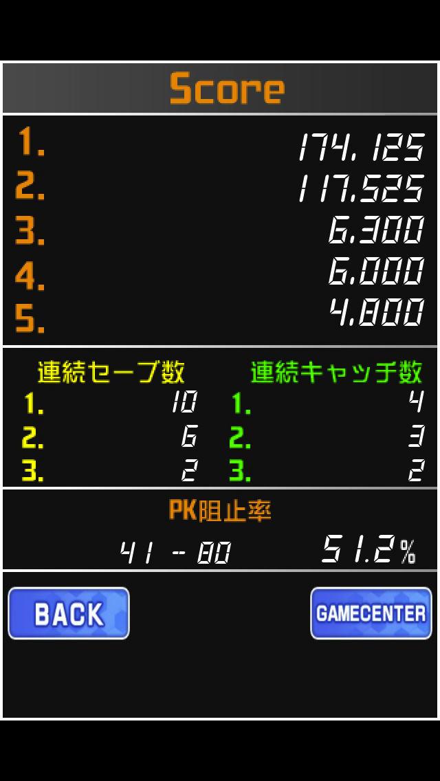ゴールの番人!のスクリーンショット_5