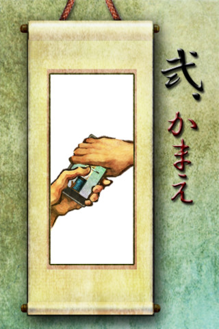 富士山斬りのスクリーンショット_4