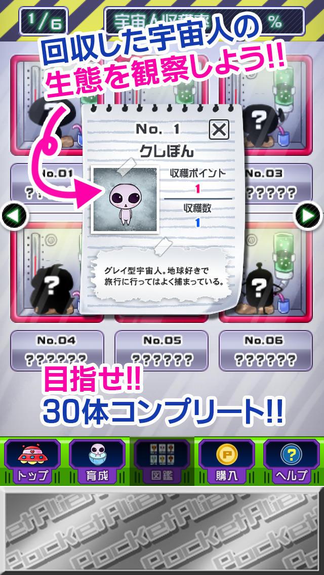ポケットエイリアン!!のスクリーンショット_3