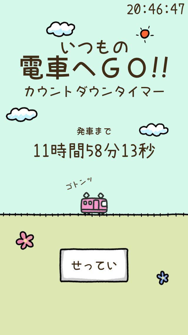 いつもの電車へGO!!<カウントダウンタイマー>のスクリーンショット_1