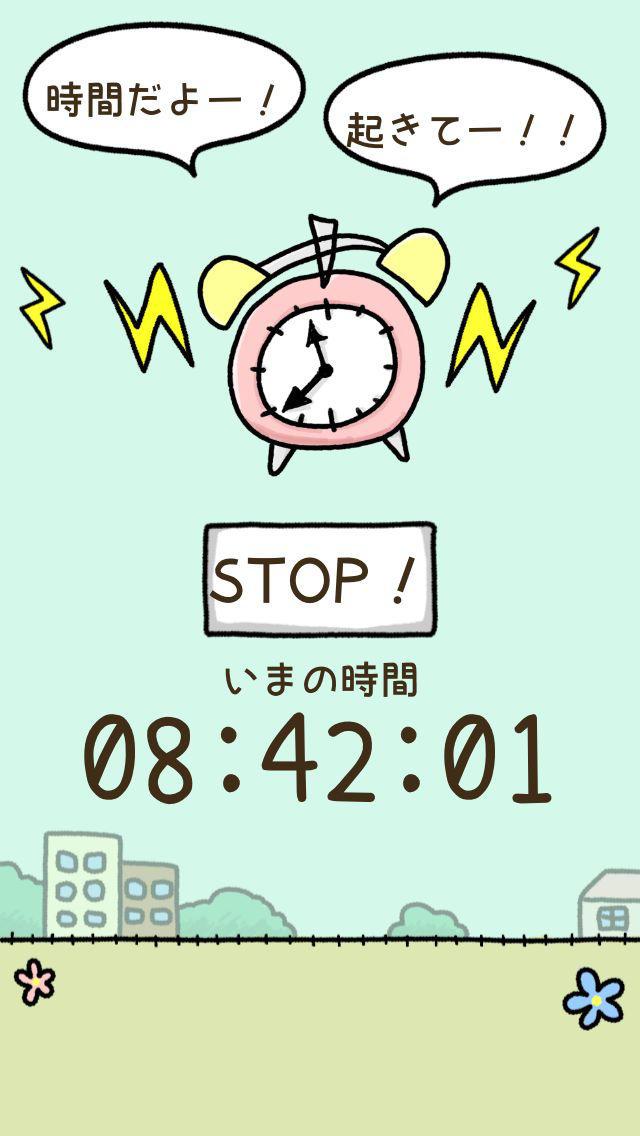 いつもの電車へGO!!<カウントダウンタイマー>のスクリーンショット_3