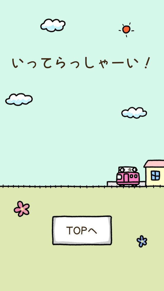 いつもの電車へGO!!<カウントダウンタイマー>のスクリーンショット_5