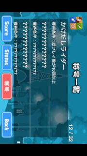 カップルバスター!!のスクリーンショット_5