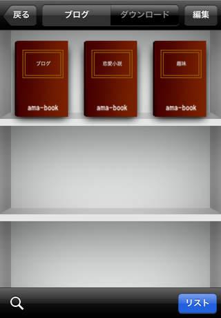 Blogを書籍に一発変換君 -ama-book-のスクリーンショット_1