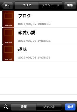 Blogを書籍に一発変換君 -ama-book-のスクリーンショット_2