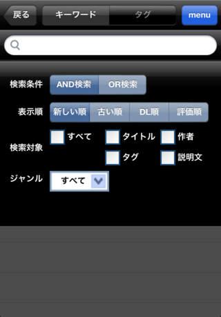 Blogを書籍に一発変換君 -ama-book-のスクリーンショット_4