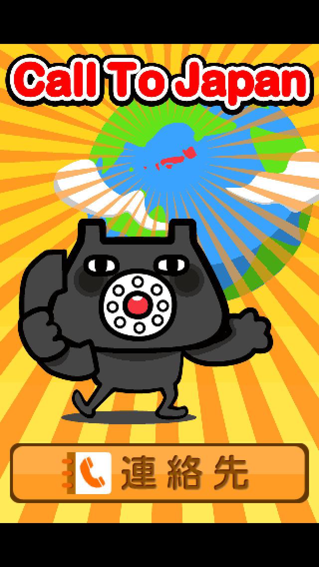 CallToJapanのスクリーンショット_1