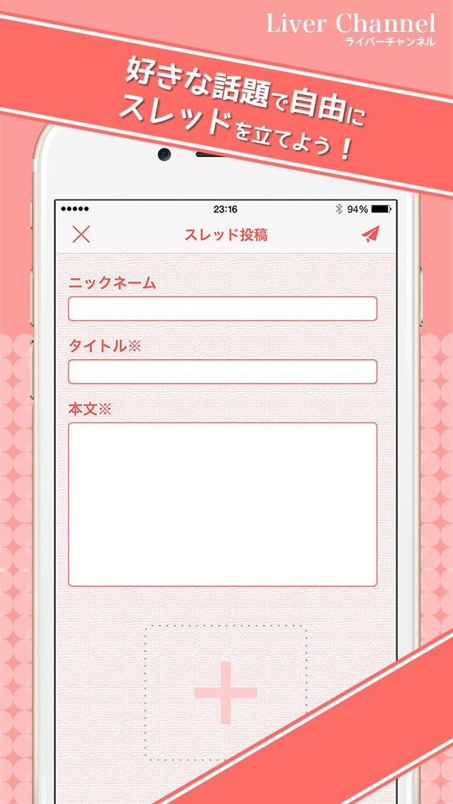 LiverChannel 〜ラブライバーのためのトークアプリ〜のスクリーンショット_3
