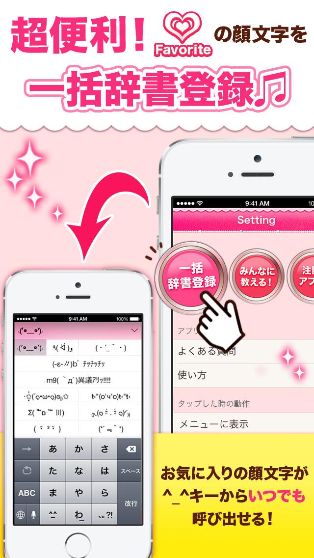 Girl's顔文字BOOK 【人気のハートデコ機能で今の気持ちを表現!顔文字アプリ!種類が豊富で全て無料】のスクリーンショット_4