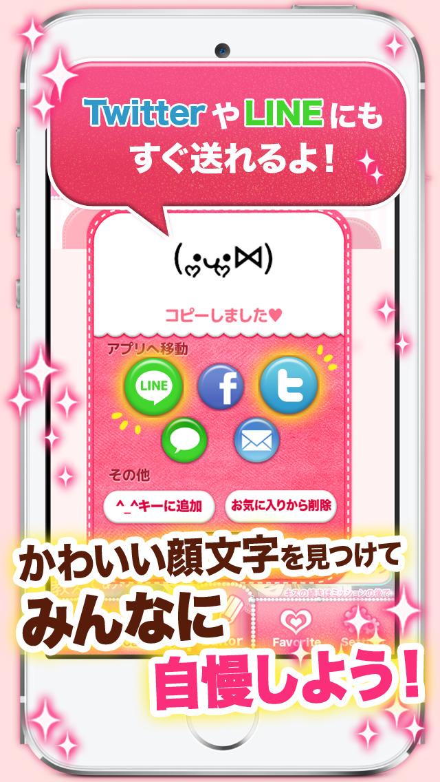 Girl's顔文字BOOK 【人気のハートデコ機能で今の気持ちを表現!顔文字アプリ!種類が豊富で全て無料】のスクリーンショット_5
