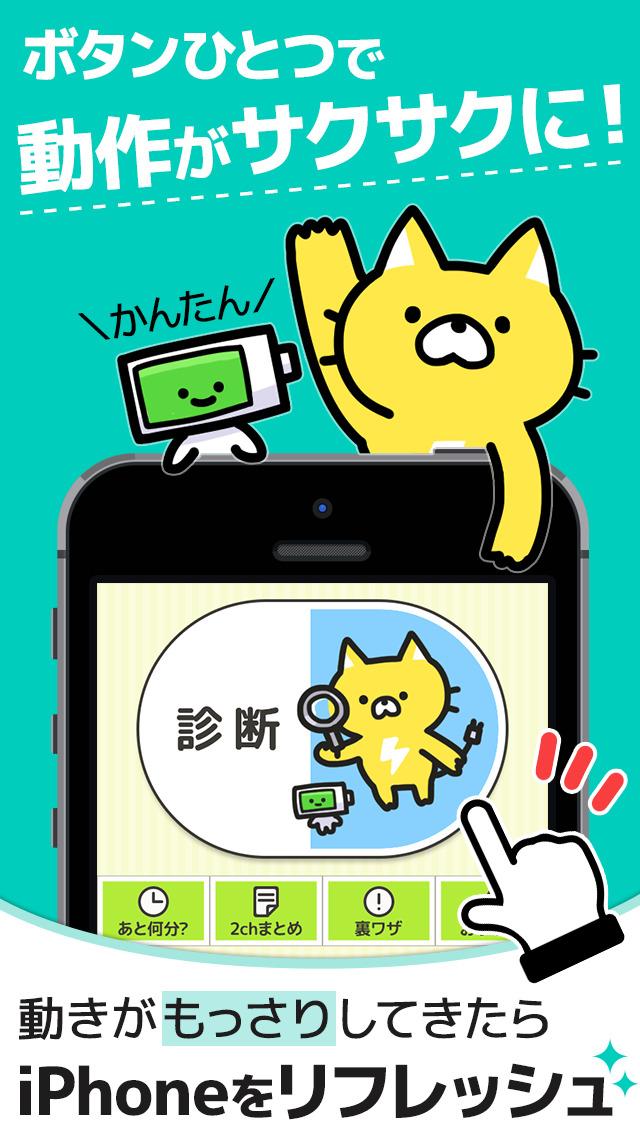 サクサクあいぽん -サクぽん for iPhone-のスクリーンショット_1