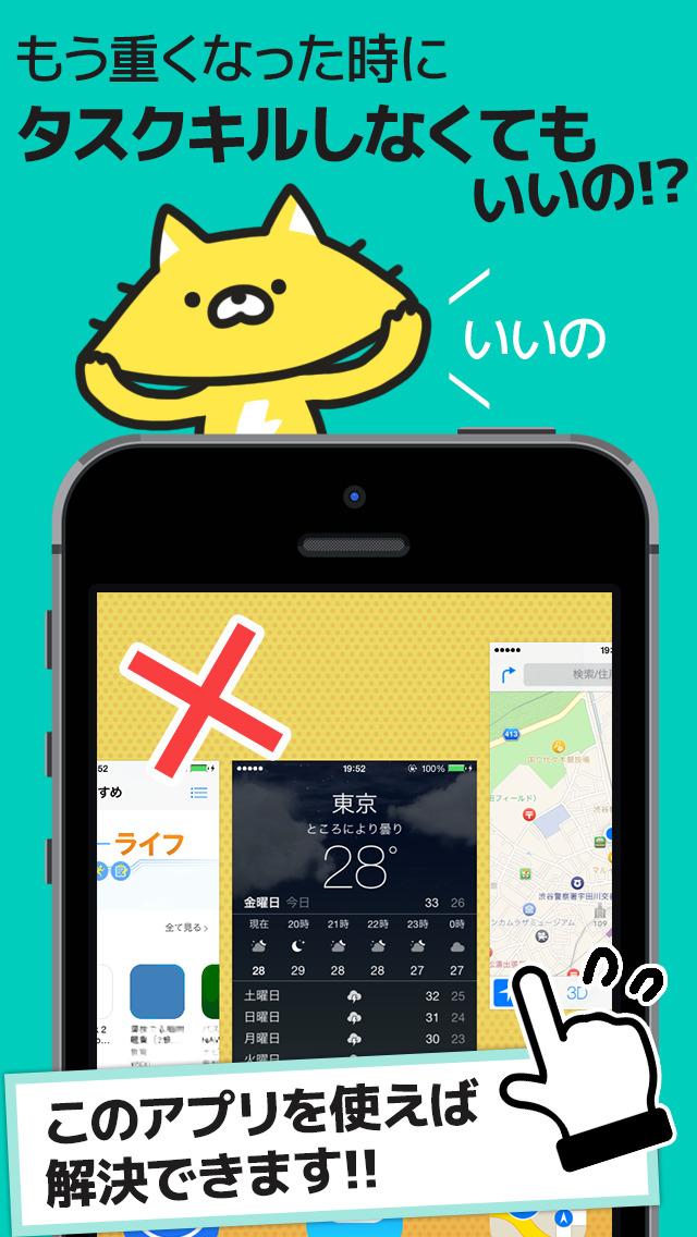サクサクあいぽん -サクぽん for iPhone-のスクリーンショット_2