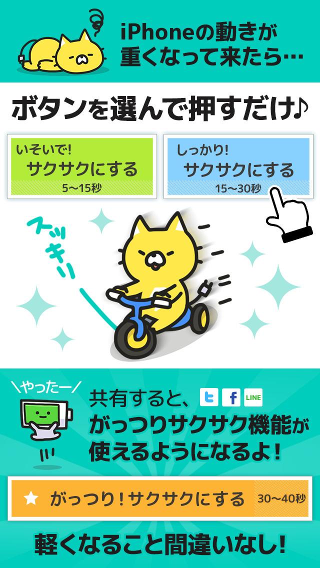 サクサクあいぽん -サクぽん for iPhone-のスクリーンショット_3