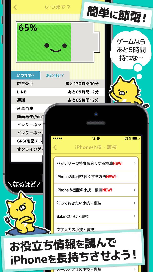 サクサクあいぽん -サクぽん for iPhone-のスクリーンショット_4