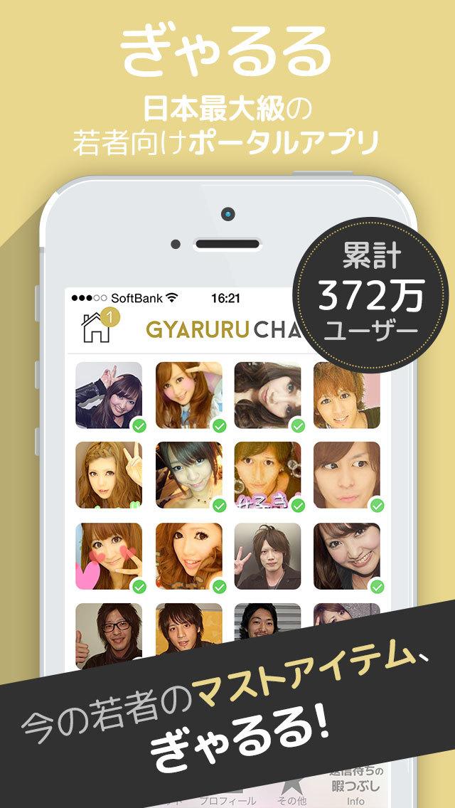 ぎゃるる 日本最大級のリア充向けポータルアプリのスクリーンショット_1