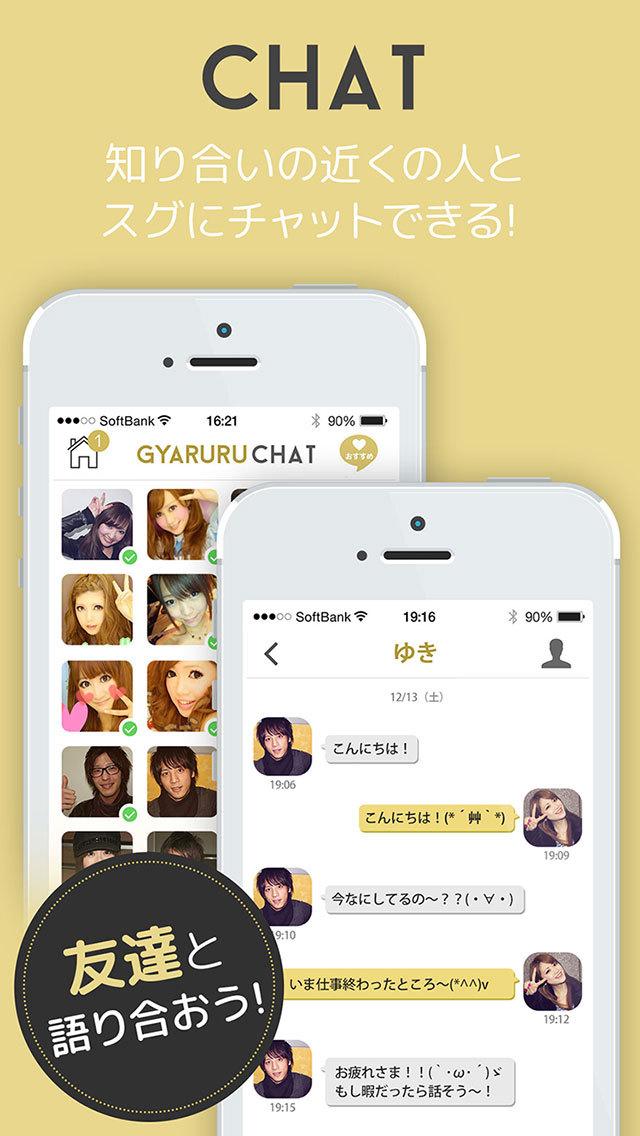 ぎゃるる 日本最大級のリア充向けポータルアプリのスクリーンショット_2