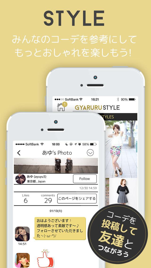ぎゃるる 日本最大級のリア充向けポータルアプリのスクリーンショット_3