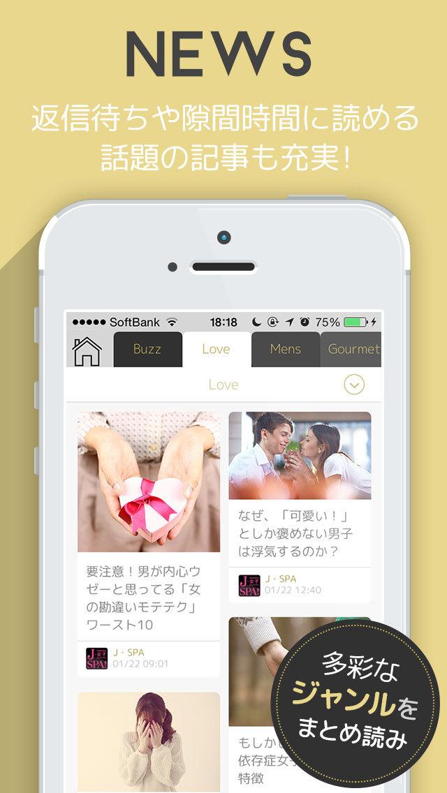ぎゃるる 日本最大級のリア充向けポータルアプリのスクリーンショット_4