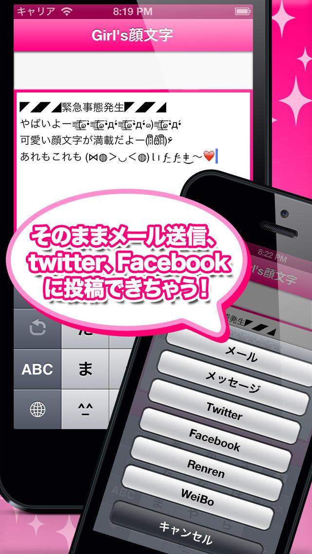 投稿顔文字ランキング -自分だけのかおもじ帳作成,最新の顔文字を今スグチェック!メール,twitter,Facebookにちゃんねるを顔文字でかわいくしちゃおう!-のスクリーンショット_2