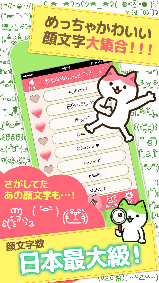 特殊顔文字Girl's ハートデコ機能で かおもじ を自動挿入!1番使える顔文字アプリ!のスクリーンショット_2