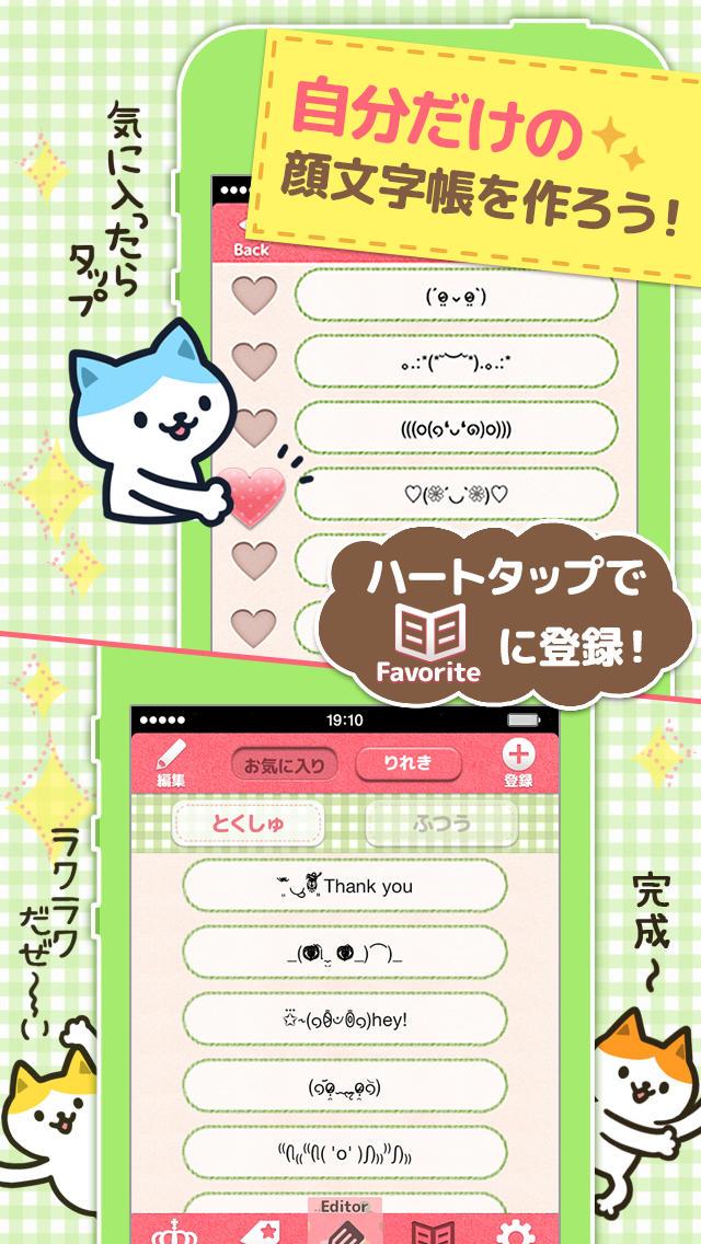 特殊顔文字Girl's ハートデコ機能で かおもじ を自動挿入!1番使える顔文字アプリ!のスクリーンショット_3