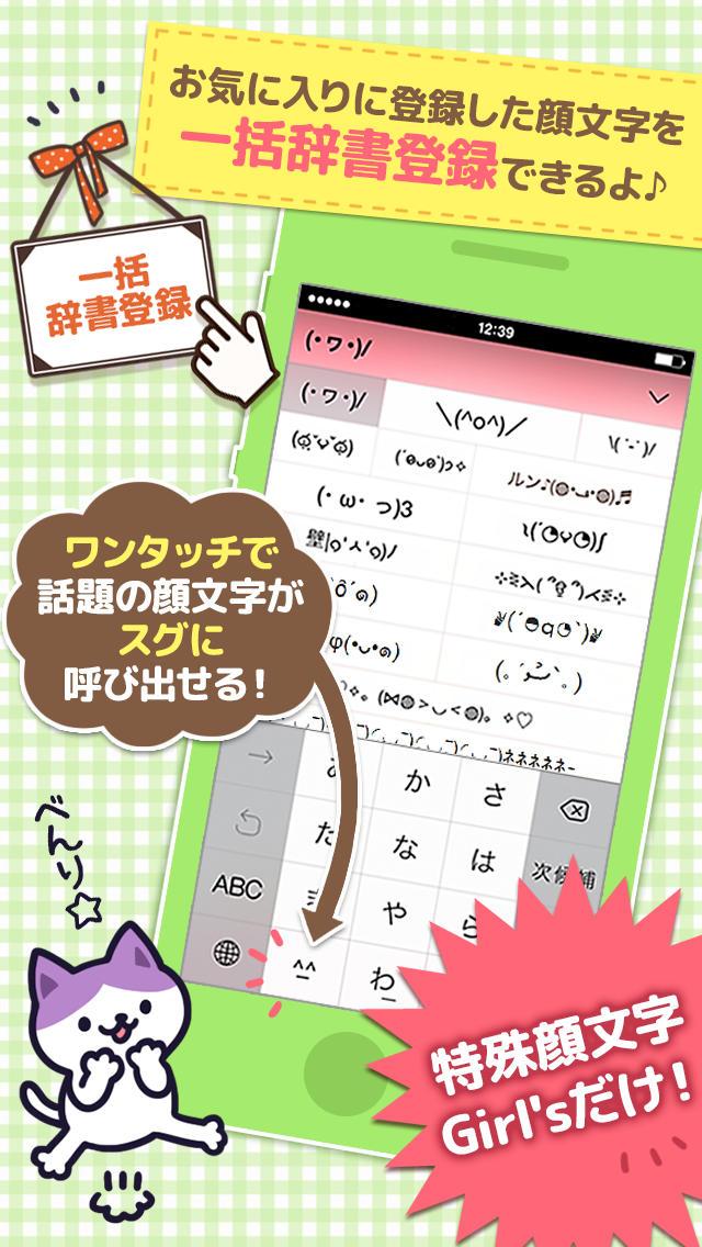 特殊顔文字Girl's ハートデコ機能で かおもじ を自動挿入!1番使える顔文字アプリ!のスクリーンショット_4