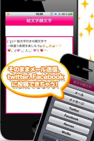 Girl's絵文字顔文字 -メール,twitter,Facebookにちゃんねるを顔絵文字でデコメールよりかわいくしちゃおう!-のスクリーンショット_2