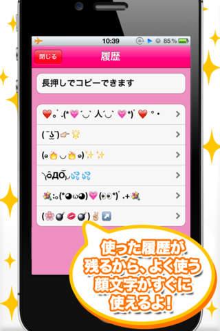 Girl's絵文字顔文字 -メール,twitter,Facebookにちゃんねるを顔絵文字でデコメールよりかわいくしちゃおう!-のスクリーンショット_3