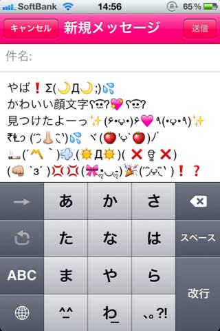 Girl's絵文字顔文字 -メール,twitter,Facebookにちゃんねるを顔絵文字でデコメールよりかわいくしちゃおう!-のスクリーンショット_4