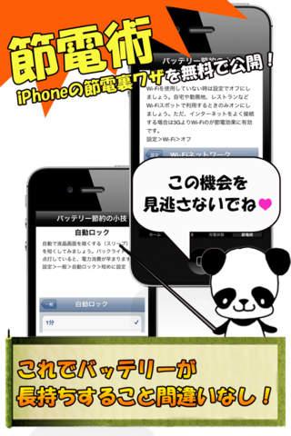 サクサク充電! for iPhoneのスクリーンショット_1