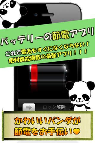 サクサク充電! for iPhoneのスクリーンショット_2