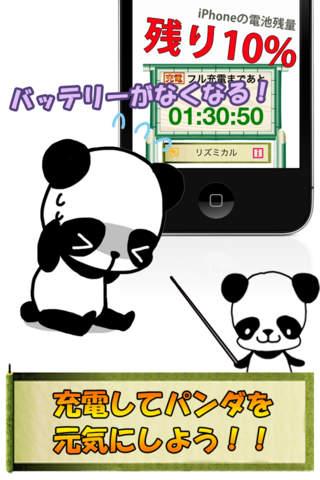 サクサク充電! for iPhoneのスクリーンショット_3