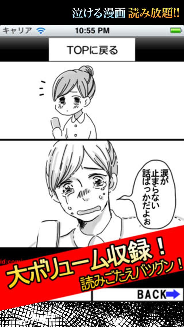 泣ける漫画【無料】 –にちゃんねるの泣ける話をマンガ化しました!-のスクリーンショット_4