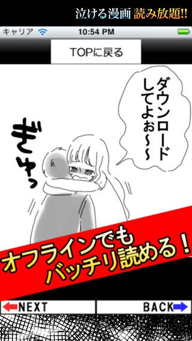泣ける漫画【無料】 –にちゃんねるの泣ける話をマンガ化しました!-のスクリーンショット_5