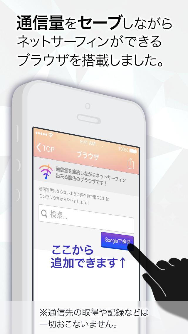 パケットチェッカー -通信料チェッカー-のスクリーンショット_2