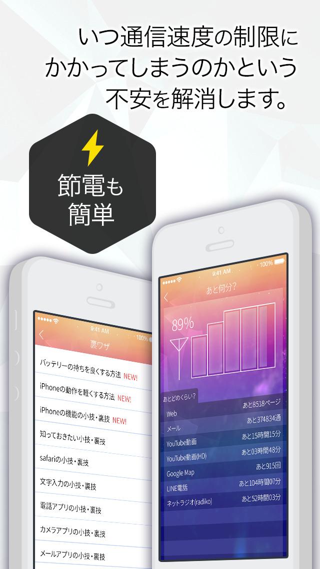 パケットチェッカー -通信料チェッカー-のスクリーンショット_3