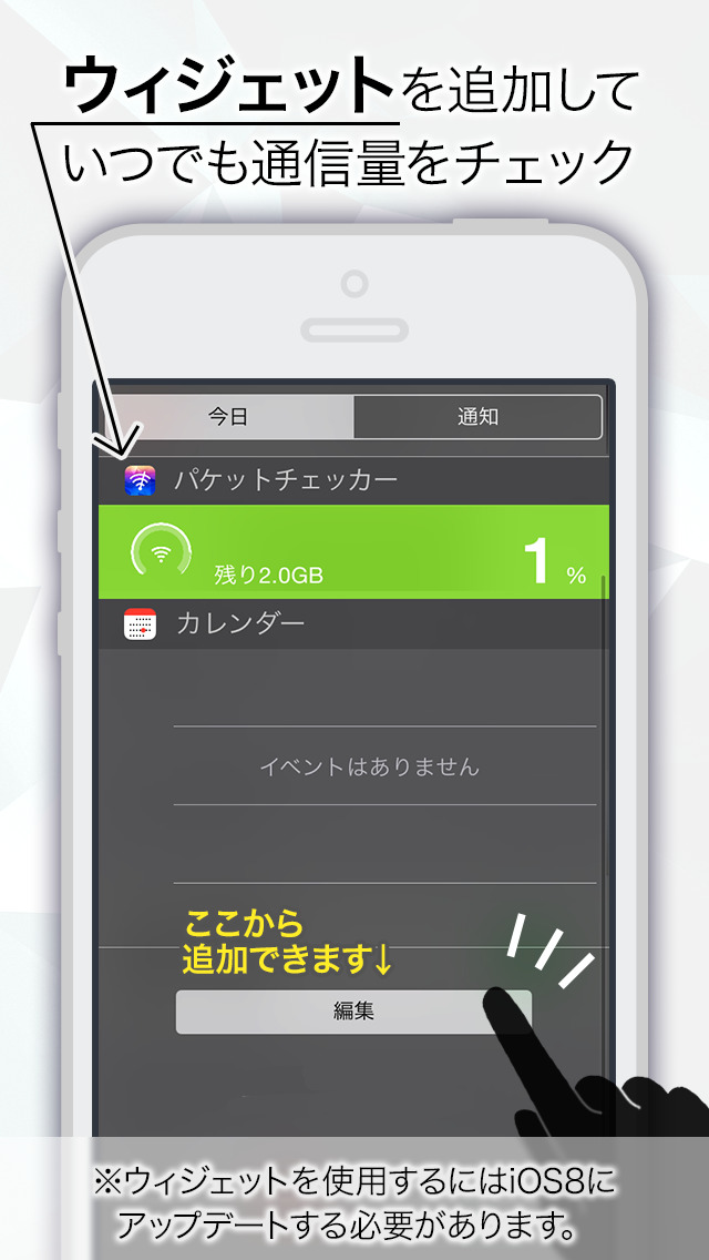 パケットチェッカー -通信料チェッカー-のスクリーンショット_4