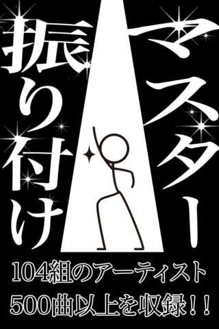 振り付けマスター ダンス!のスクリーンショット_1