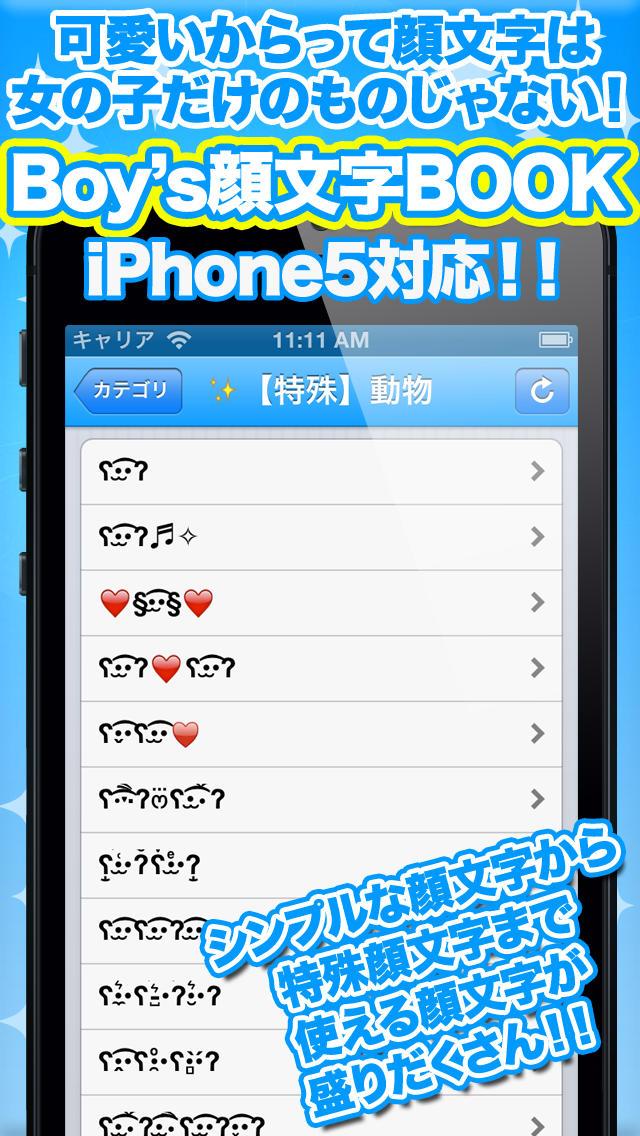 Boy's顔文字BOOK シンプル顔文字で簡単に上級者モテメール送信!のスクリーンショット_1