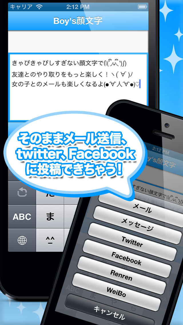 Boy's顔文字BOOK シンプル顔文字で簡単に上級者モテメール送信!のスクリーンショット_3