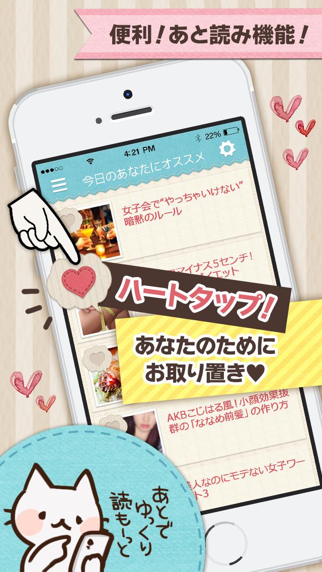 Girl'sまとめ -ファッションや韓流コスメ美容など女子が気になるニュースまとめ-のスクリーンショット_3