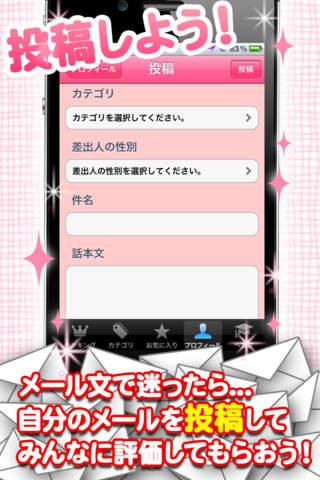 投稿!恋愛モテメールのスクリーンショット_2