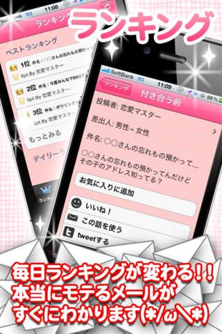 投稿!恋愛モテメールのスクリーンショット_4