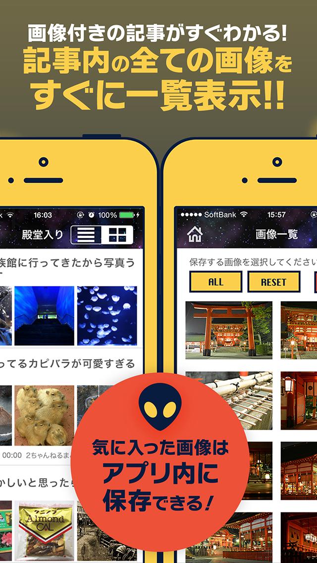 InstaNews 2ちゃんねる まとめのスクリーンショット_3