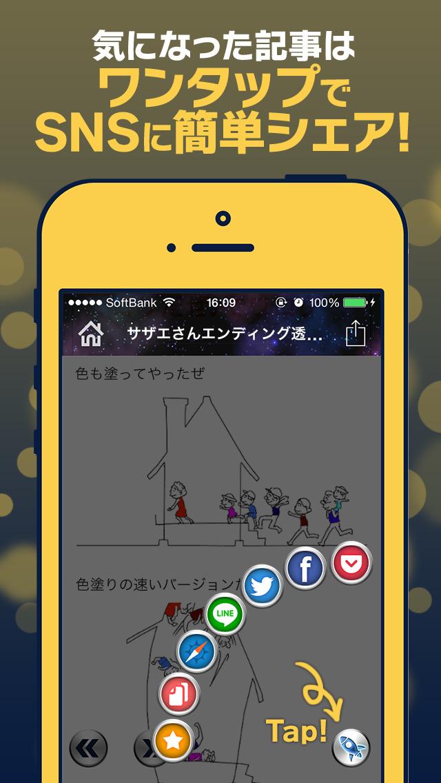 InstaNews 2ちゃんねる まとめのスクリーンショット_5