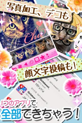 Girl's twitter -デコカメラ写真・顔文字tweet-のスクリーンショット_2