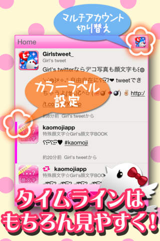 Girl's twitter -デコカメラ写真・顔文字tweet-のスクリーンショット_4